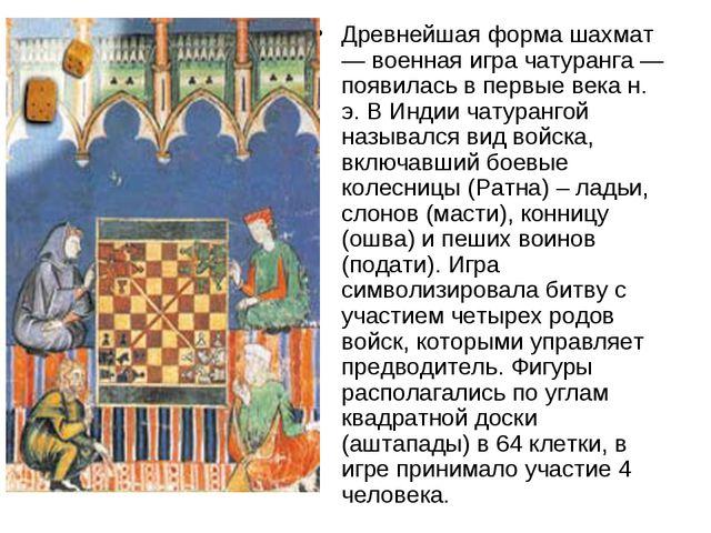 Древнейшая форма шахмат — военная игра чатуранга — появилась в первые века н....