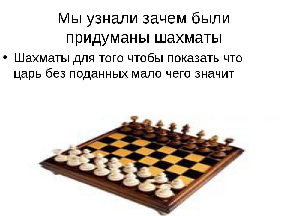 Мы узнали зачем были придуманы шахматы Шахматы для того чтобы показать что ца...