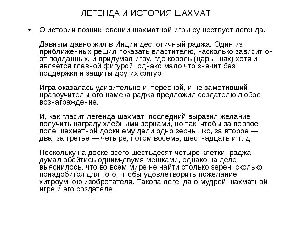ЛЕГЕНДА И ИСТОРИЯ ШАХМАТ О истории возникновении шахматной игры существует ле...