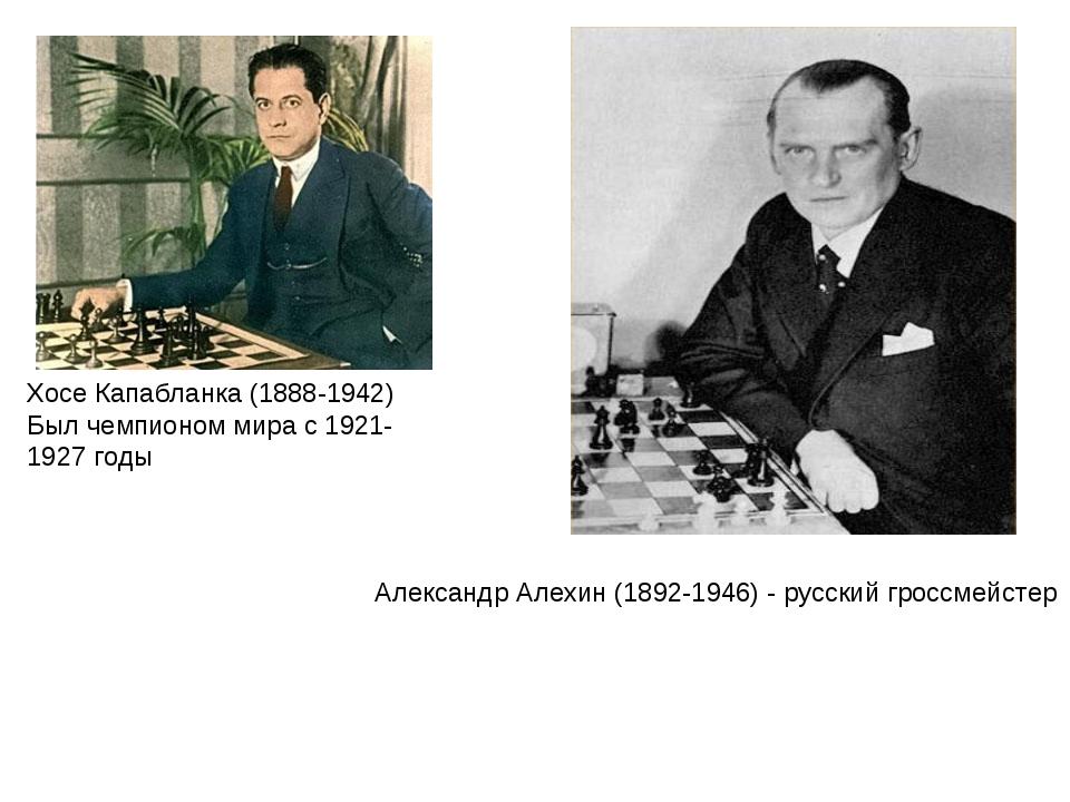 Хосе Капабланка (1888-1942) Был чемпионом мира с 1921-1927 годы Александр Але...