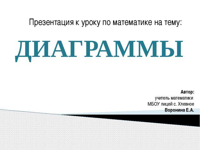 ДИАГРАММЫ Презентация к уроку по математике на тему: Автор: учитель математи...