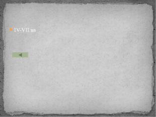 IV-VII вв