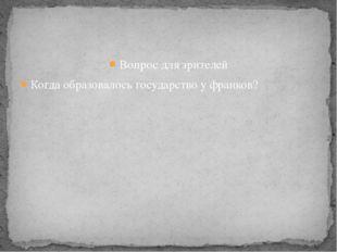 Когда Кирилл и Мефодий создали славянскую письменность