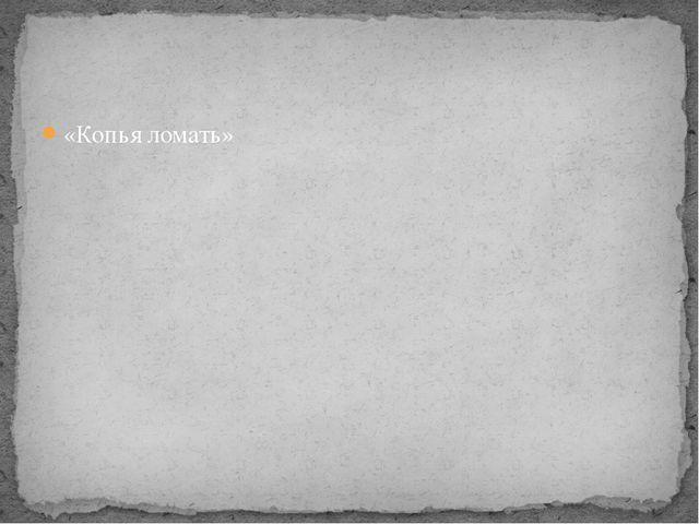 Живописное изображение Бога, Богоматери, сцен из Библии Вопрос для зрителей