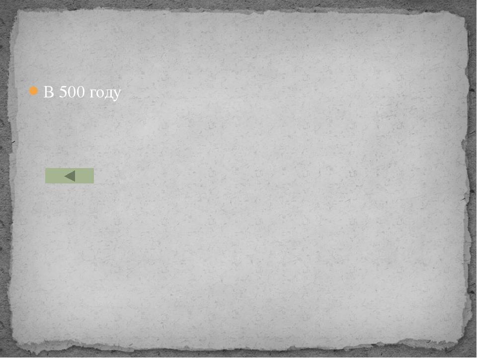 В 500 году