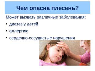 Чем опасна плесень? Может вызвать различные заболевания: диатез у детей аллер