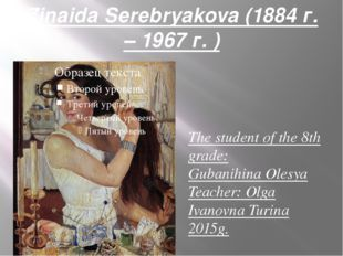 Zinaida Serebryakova (1884 г. – 1967 г. ) The student of the 8th grade: Guban