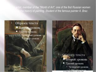 "Russian artist, member of the ""World of Art"", one of the first Russian women"