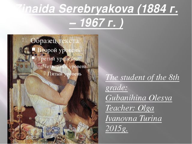 Zinaida Serebryakova (1884 г. – 1967 г. ) The student of the 8th grade: Guban...