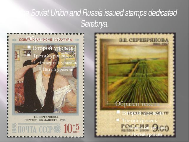 In the Soviet Union and Russia issued stamps dedicated Serebrya.