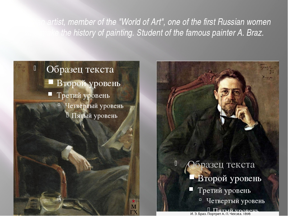 "Russian artist, member of the ""World of Art"", one of the first Russian women..."