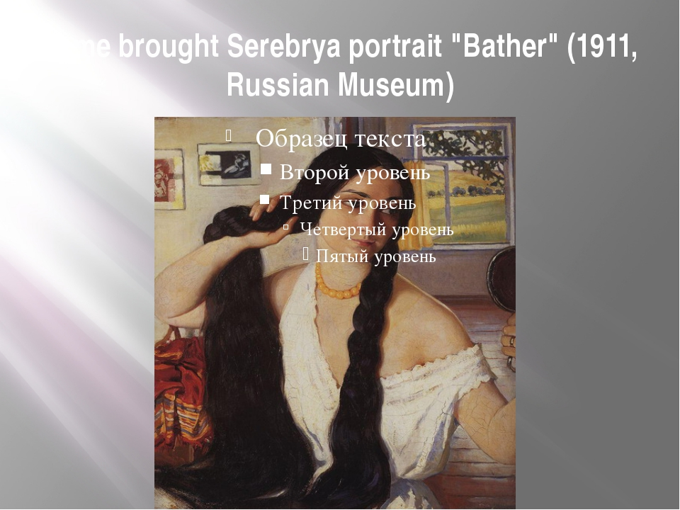 "Fame brought Serebrya portrait ""Bather"" (1911, Russian Museum)"