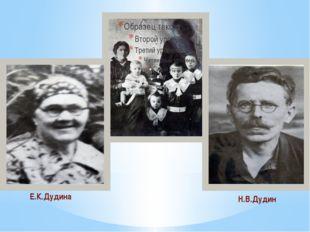 Е.К.Дудина Н.В.Дудин