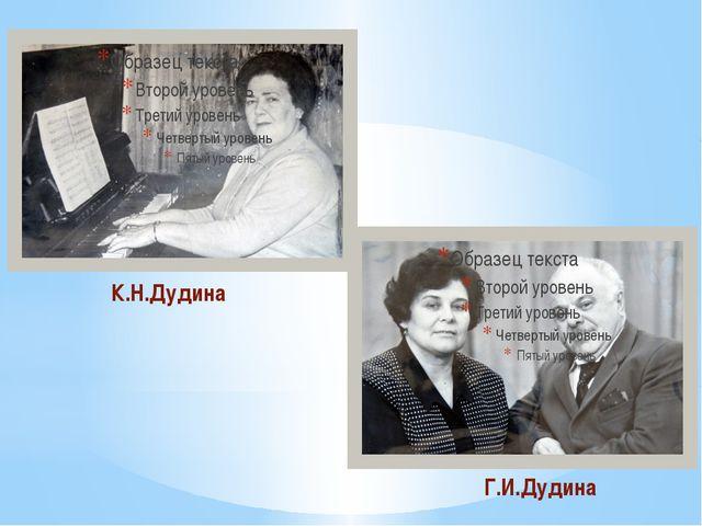 К.Н.Дудина Г.И.Дудина