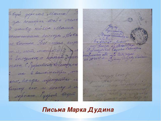 Письма Марка Дудина