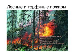 Лесные и торфяные пожары Выполнила учитель ОБЖ МКОУ «Таежно-Михайловская ООШ»