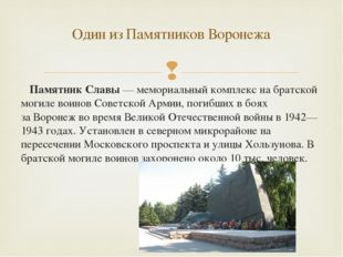 Памятник Славы— мемориальный комплекс на братской могиле воиновСоветской А