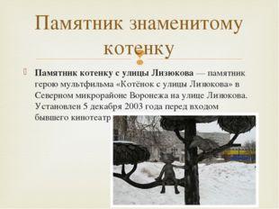 Памятник котенку с улицы Лизюкова— памятник герою мультфильма «Котёнок с ули