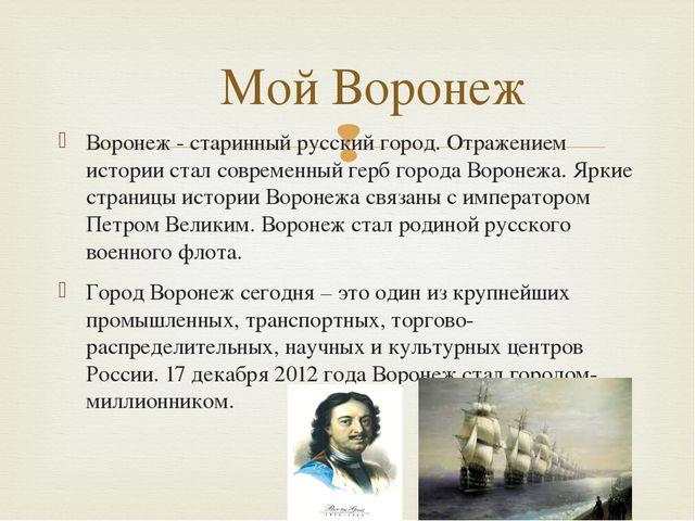 Воронеж - старинный русский город. Отражением истории стал современный герб г...