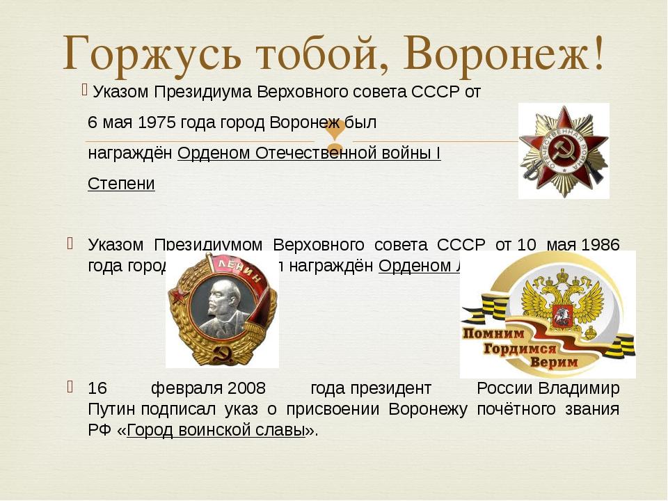 Указом ПрезидиумаВерховного совета СССРот 6 мая1975 годагород Воронеж бы...