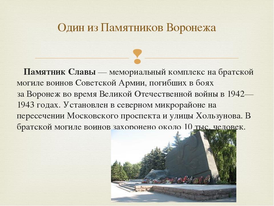Памятник Славы— мемориальный комплекс на братской могиле воиновСоветской А...