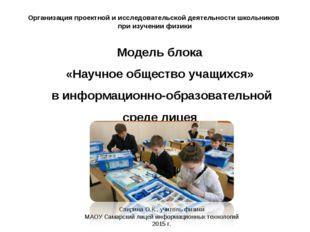 Организация проектной и исследовательской деятельности школьников при изучени