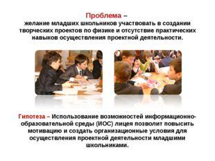 Проблема – желание младших школьников участвовать в создании творческих проек