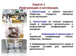 Задача 1 Информация и мотивация. 1. Презентация о работе Научного Общества Уч