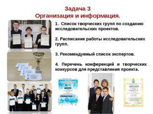 Задача 3 Организация и информация. 1. Список творческих групп по созданию исс