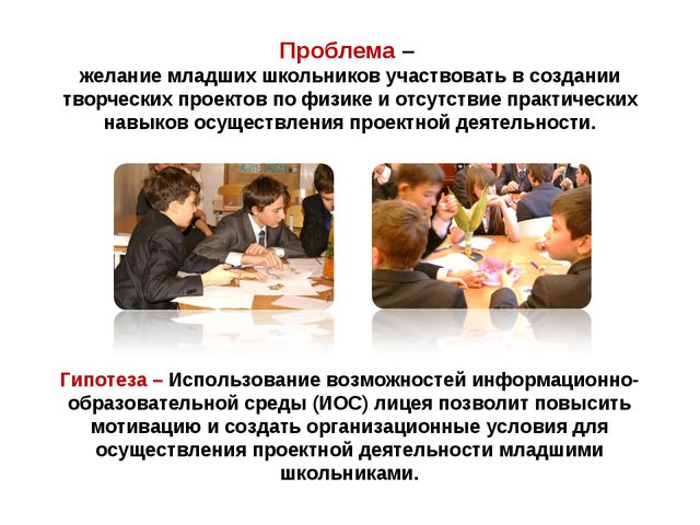 Проблема – желание младших школьников участвовать в создании творческих проек...