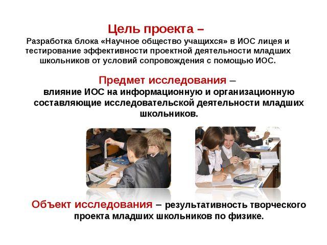 Цель проекта – Разработка блока «Научное общество учащихся» в ИОС лицея и тес...