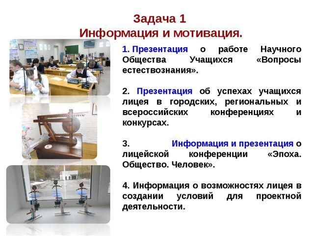 Задача 1 Информация и мотивация. 1. Презентация о работе Научного Общества Уч...