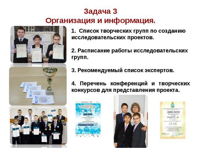 Задача 3 Организация и информация. 1. Список творческих групп по созданию исс...