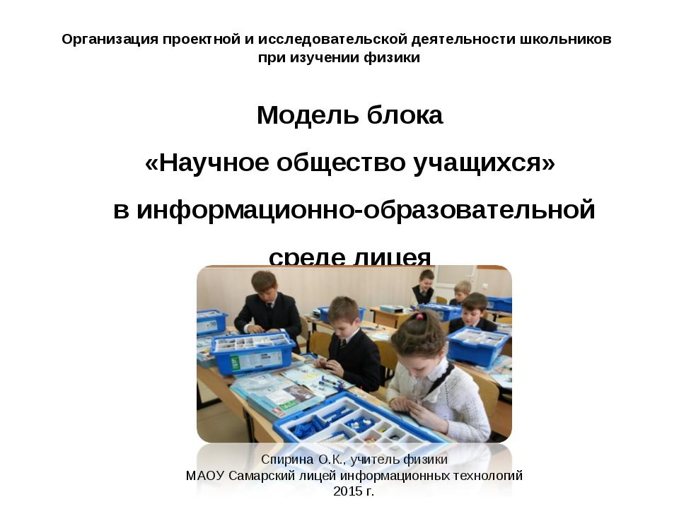 Организация проектной и исследовательской деятельности школьников при изучени...