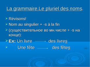 La grammaire.Le pluriel des noms. Révisons! Nom au singulier + -s à la fin (с