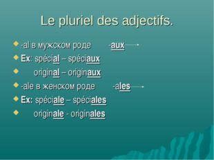 Le pluriel des adjectifs. -al в мужском роде -aux Ex: spécial – spéciaux orig