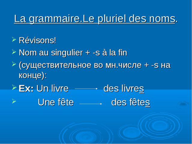La grammaire.Le pluriel des noms. Révisons! Nom au singulier + -s à la fin (с...