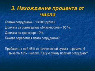 3. Нахождение процента от числа Ставка сотрудника – 13 500 рублей. Доплата з