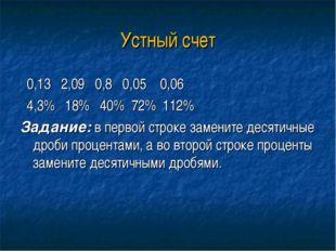 Устный счет 0,13 2,09 0,8 0,05 0,06 4,3% 18% 40% 72% 112% Задание: в первой с