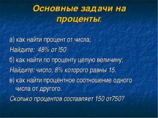 Основные задачи на проценты: а) как найти процент от числа; Найдите: 48% от !