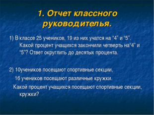 1. Отчет классного руководителья. 1) В классе 25 учеников, 19 из них учатся н