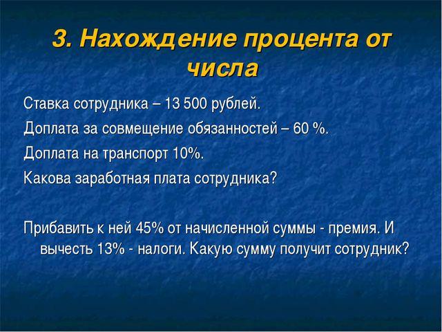 3. Нахождение процента от числа Ставка сотрудника – 13 500 рублей. Доплата з...