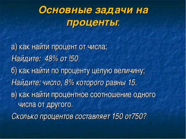 Основные задачи на проценты: а) как найти процент от числа; Найдите: 48% от !...