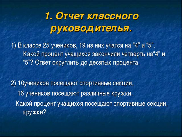 1. Отчет классного руководителья. 1) В классе 25 учеников, 19 из них учатся н...