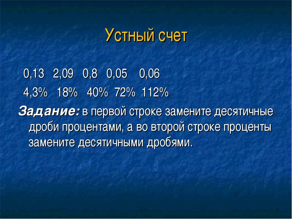 Устный счет 0,13 2,09 0,8 0,05 0,06 4,3% 18% 40% 72% 112% Задание: в первой с...