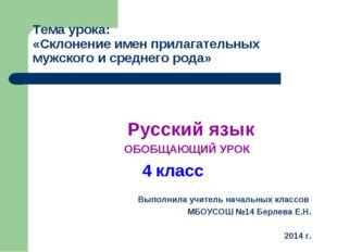 Тема урока: «Склонение имен прилагательных мужского и среднего рода» Русский