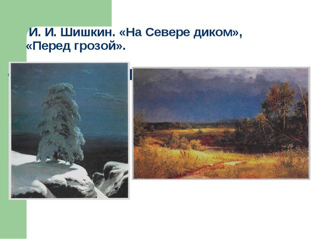 И. И. Шишкин. «На Севере диком», «Перед грозой».