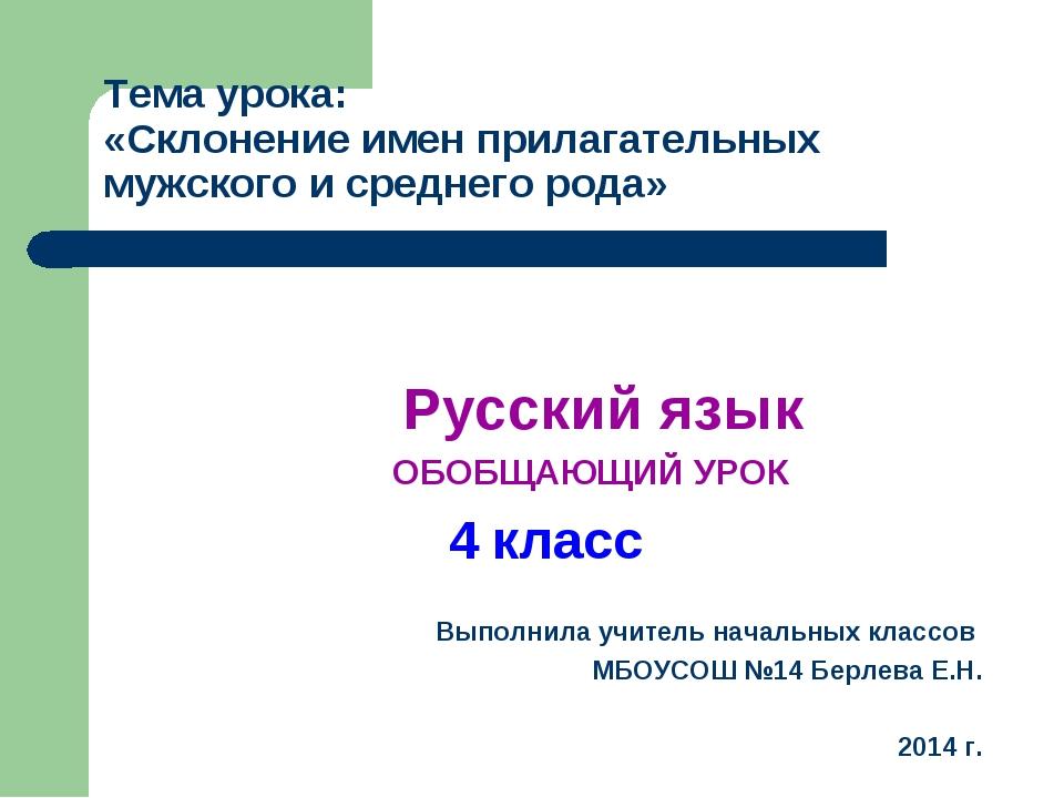 Тема урока: «Склонение имен прилагательных мужского и среднего рода» Русский...