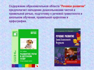 """Содержание образовательной области """"Речевое развитие"""" предполагает овладение"""