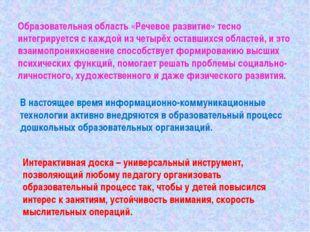 Образовательная область «Речевое развитие» тесно интегрируется с каждой из че